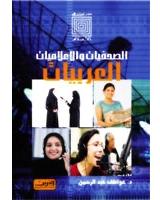 الصحفيات والاعلاميات العربيات