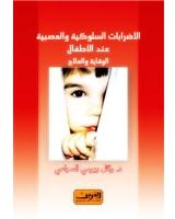 الإضطرابات السلوكية والعصبية عند الأطفال الوقاية والعلاج
