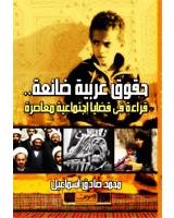 حقوق عربية ضائعة ... قراءة فى قضايا إجتماعية معاصرة