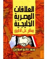 العلاقات المصرية الخليجية ... معالم على الطريق