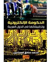 الحكومة الالكترونية فى الوطن العربى