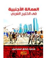 العمالة الاجنبية فى الخليج العربي