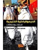 الديمقراطية الخليجية انجازات واخفاقات