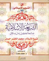 الشريعة الإسلامية صالحة لكل زمان ومكان
