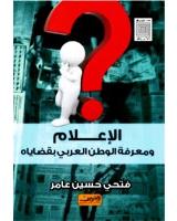 الاعلام ومعرفة الوطن العربى بقضاياه