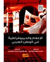 الاعلام والديمقراطية فى الوطن العربى