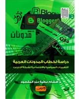 دراسة لخطاب المدونات العربية التعبيرات السياسية والاجتماعية لشبكة الإنترنت
