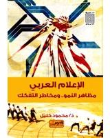 الإعلام العربي ... مظاهر النمو.. ومخاطر التفكك
