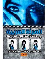 المرأة العربية ومشكلاتها الإجتماعية