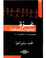 غزة: المقاومة والممانعة ديسمبر 2008 - يناير 2009