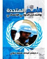 لأمم المتحدة والتدخل الدولى الانسانى