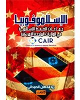 الاسلاموفوبيا جماعات الصغط الاسلامية فى الولايات المتحدة الامريكية - منظمة كير