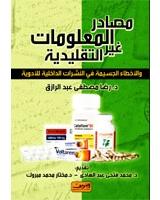 مصادر المعلومات غير التقليدية دراسة على نشرات الأدوية