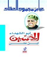 أبو الشهداء الحسين بن على