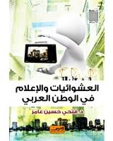 العشوائيات والاعلام فى الوطن العربي