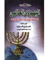 اليهودى العالمى- الجزء الثالث