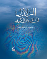 الزلازل في القرآن الكريم