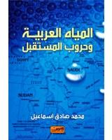 المياة العربية وحروب المستقبل