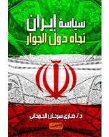 سياسة ايران تجاة دول الجوار