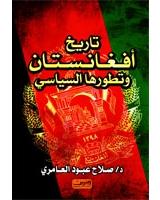 تاريخ أفغانستان وتطورها السياسى