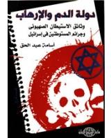 دولة الدم والأرهاب وثائق الاستيطان الصهيوني وجرائم المستوطنين في اسرائيل