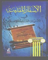 الأسفار المقدسة في الأديان السابقة للإسلام
