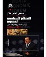النظام السياسي المصري بين إرث الماضي وآفاق المستقبل
