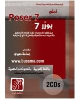تعلم Poser 7