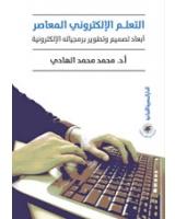 التعليم الالكتروني المعاصر