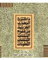 دائرة المعارف العربية فى علوم الكتب و المكتبات و المعلومات - ج2 ابدايك ، دانيل - الاتحاد العربى