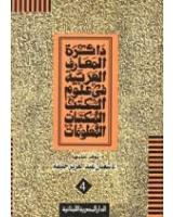 دائرة المعارف العربية فى علوم الكتب و المكتبات و المعلومات - ج4 الاتصال ، علم - الارجنتين ، المكتبات