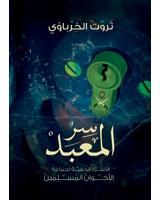 سر المعبد - الأسرار الخفية لجماعة الأخوان المسلمون