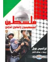 فلسطين الفلسطينيون و القانون الدولي
