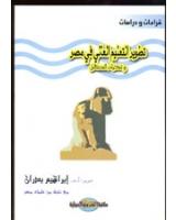 تطوير التعليم العالى فى مصر وتحديات المستقبل