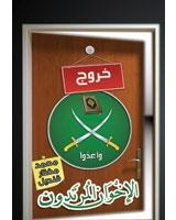 الإخوان المرتدون