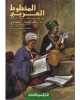 المخطوط العربى