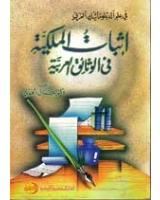 اثبات الملكية فى الوثائق العربية