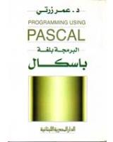 البرمجة بلغة الباسكال