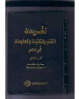 تشريعات الكتب و المكتبات و المعلومات فى مصر