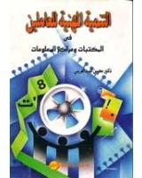 التنمية المهنية للعاملين فى المكتبات و مراكز المعلومات