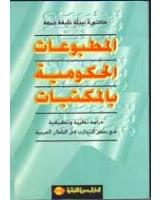 المطبوعات الحكومية بالمكتبات : دراسات نظرية و تطبيقية مع بعض التجارب فى البلدان العربية