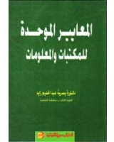 المعايير الموحدة للمكتبات و المعلومات