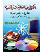 تكنولوجيا المعلومات و التنمية