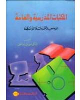 المكتبات المدرسية و العامة : الاسس و الخدمات و الانشطة