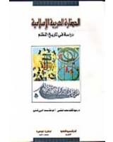 الحضارة العربية الاسلامية : دراسة فى تاريخ النظم