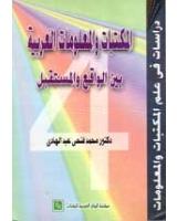 المكتبات و المعلومات العربية بين الواقع و المستقبل