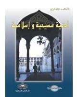 ادعية مسيحية واسلامية
