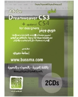 تعلم Dream weaver + update CS4 For designers