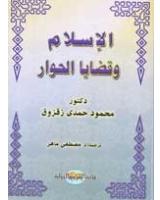 الاسلام وقضايا الحوار