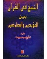 النسخ فى القرآن بين المؤيدين و المعارضين